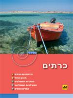 מדריך כרתים - המדריך הספירלי העולם ספירליים (ישן) 2