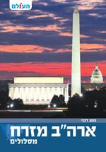 מדריך בעברית SSP ארה