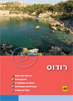 מדריך בעברית SSP רודוס - המדריך הספירלי