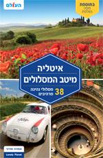 מדריך בעברית SSP איטליה מיטב המסלולים