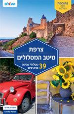 מדריך בעברית SSP צרפת מיטב המסלולים