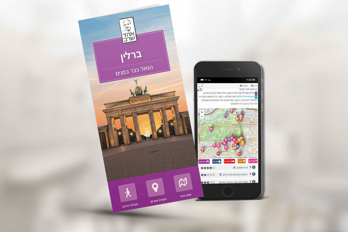 ברלין דיגיטלי ומפת נייר העולם