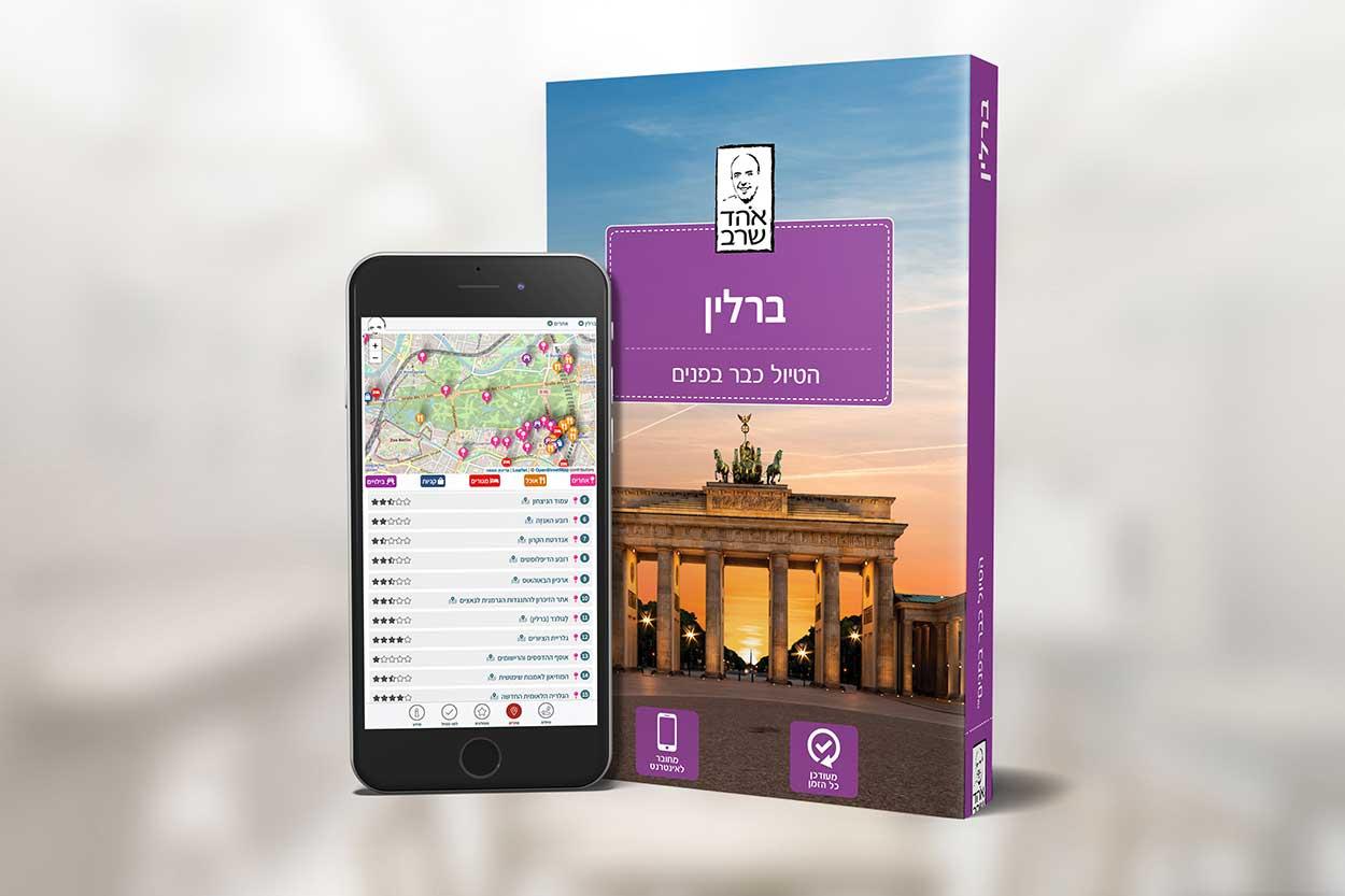 ברלין 1+1 העולם