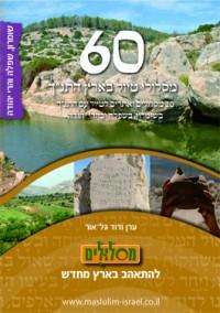 מדריך בעברית glr 20 מסלולי טיול עם התנ