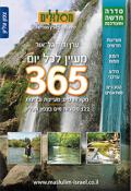 מדריך בעברית glr מסלולים 365 מעיינות כרך צפון עליון