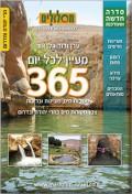 מדריך בעברית glr מסלולים 365 מעיינות כרך הרי יהודה ודרום