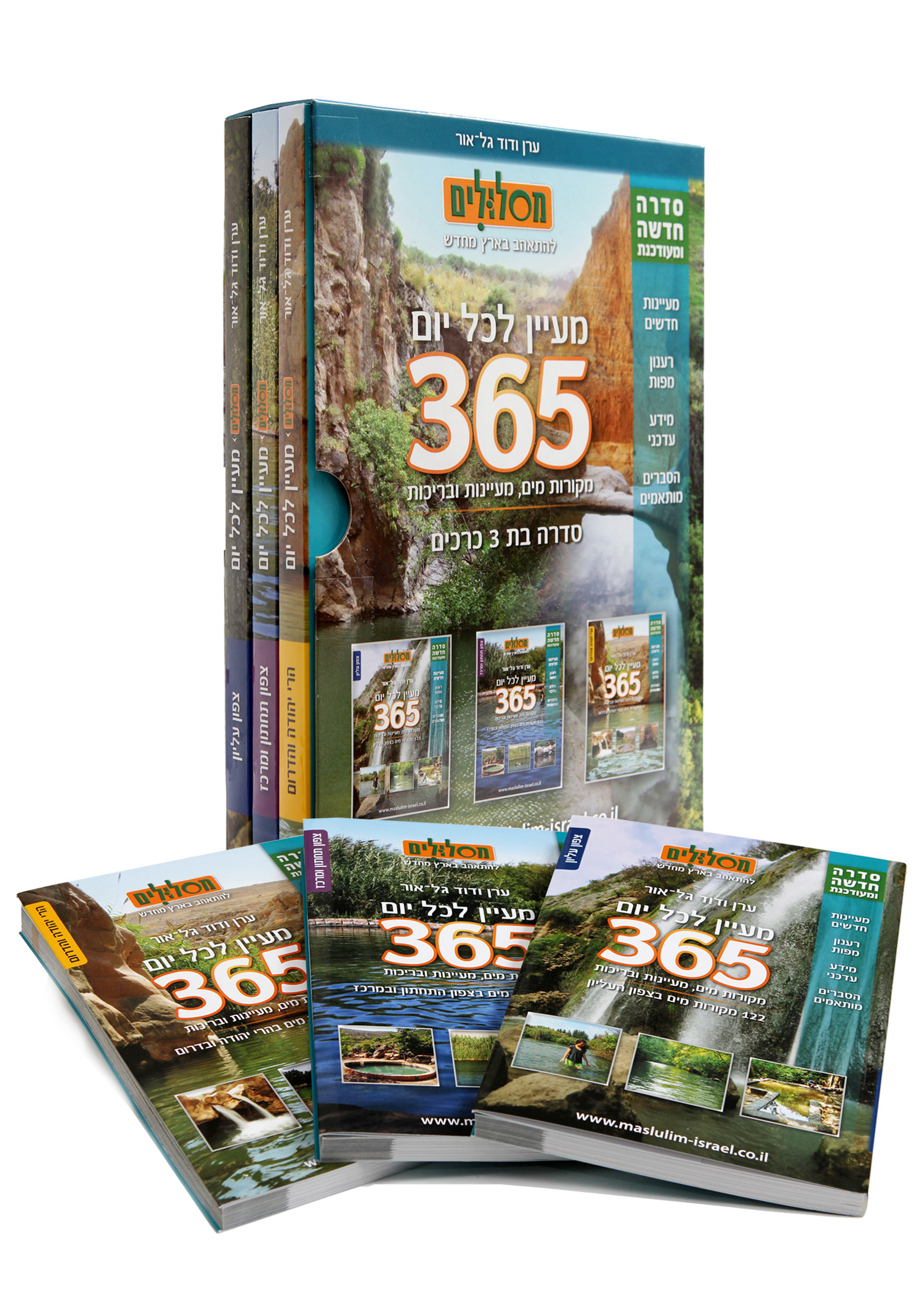 Maslulim Isarel 365 Springs 2 Pack 3 books