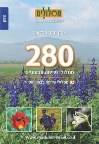 מדריך בעברית glr 280 מסלולי פריחה צבעוניים – כרך צפון