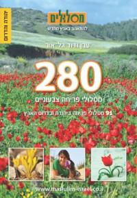 מדריך בעברית glr 280 מסלולי פריחה צבעוניים – כרך יהודה והדרום