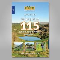 מדריך בעברית glr  115 המסלולים היפים בישראל, כרך צפון