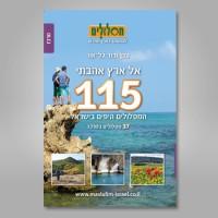 מדריך בעברית glr 115 המסלולים היפים בישראל, כרך מרכז