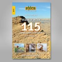 מדריך בעברית glr 115 המסלולים היפים בישראל, כרך דרום