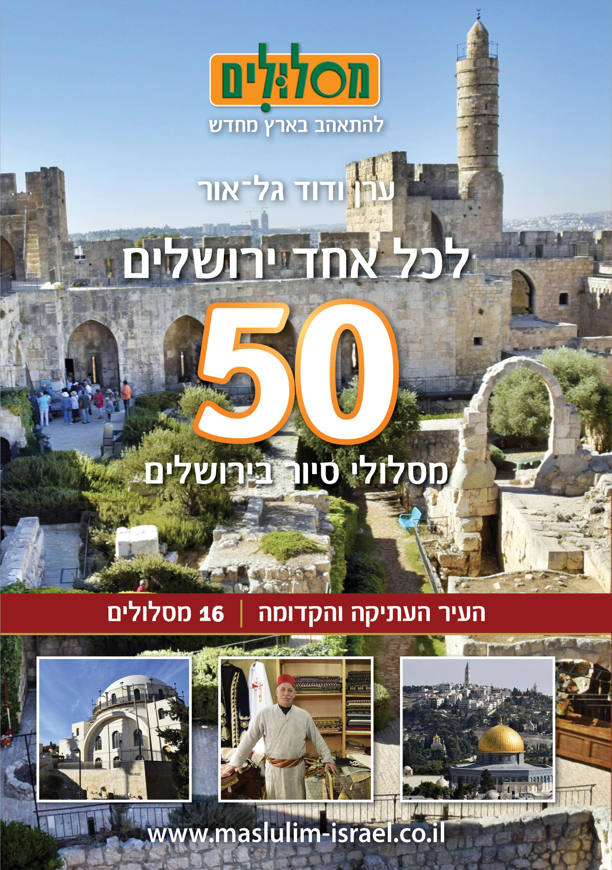 Maslulim - Jerusalem Old City