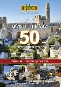 מדריך בעברית glr לכל אחד ירושלים, 50 מסלולי סיור בירושלים, כרך העיר העתיקה והקדומה
