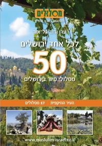 מדריך בעברית glr לכל אחד ירושלים, 50 מסלולי סיור בירושלים, כרך העיר ההיקפית