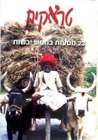 מדריך בעברית otr טראקים - 23 מסעות בחמש יבשות