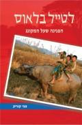 מדריך בעברית otr לטייל בלאוס