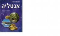 מדריך בעברית otr אנטליה