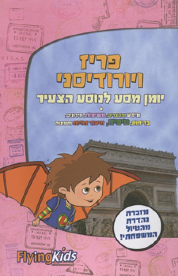 Paris & Eurodisney for kids