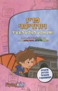 מדריך בעברית otr פאריז ויורודיסני - יומן מסע לנוסע הצעיר