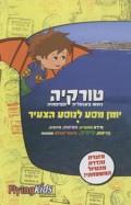 מדריך בעברית otr טורקיה - נופש באנטליה - יומן מסע לנוסע הצעיר