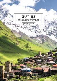 מדריך בעברית otr גאורגיה - בנעלי הרים, ג'ינס או עניבה