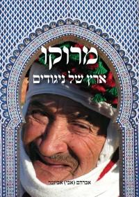 מדריך בעברית otr מרוקו ארץ של ניגודים