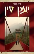 מדריך בעברית otr יומן סין