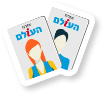 רוצה להיות אזרח העולם?